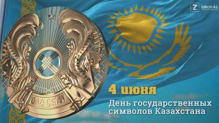 2020060408583432055_glanoe-foto-k-dnyu-simvolov-zakon-kz.jpg