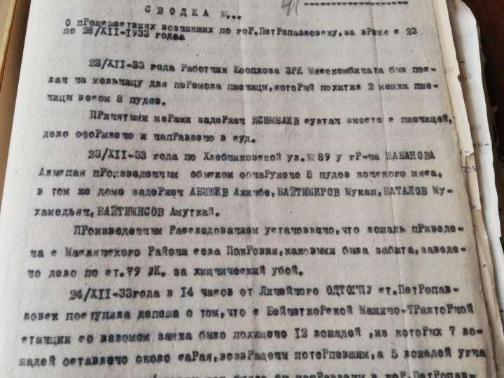 politsiya-sko-svodka-1933-goda-3.jpg