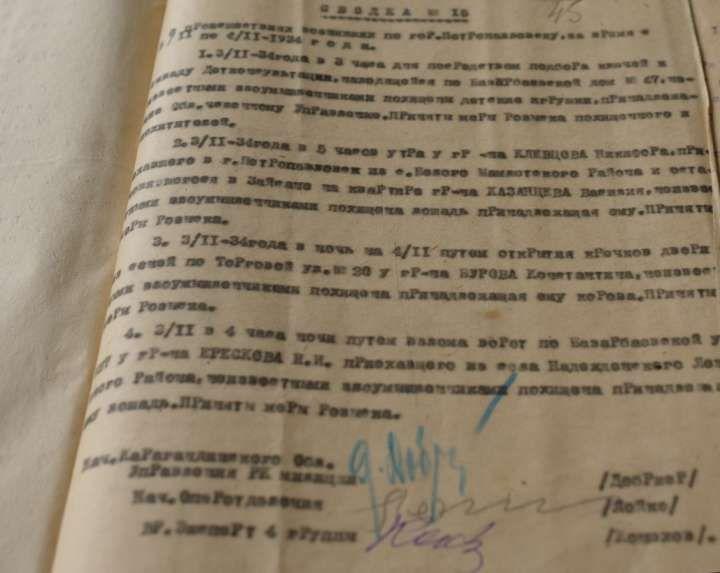 politsiya-sko-svodka-1933-goda-4.jpg